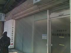 渋谷区役所恵比寿駅前出張所