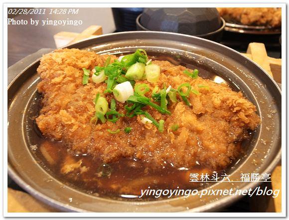 雲林斗六_福勝亭20110228_R0018302