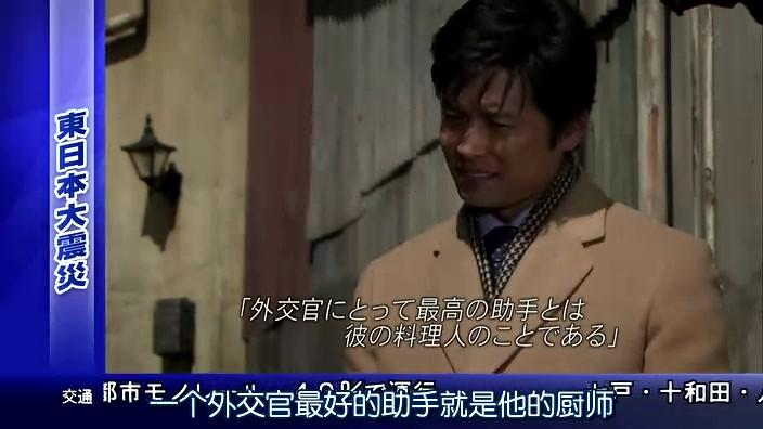 人人-外交官黑田康作-10end.rmvb_20110403_124753.jpg