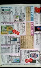 Popeye Mac Boy 1993 11/25 #24 (Fuyuhiko) Tags: old boy house apple magazine macintosh mac 11 1993 25 popeye mag 1125           19931125 25111993 11251993