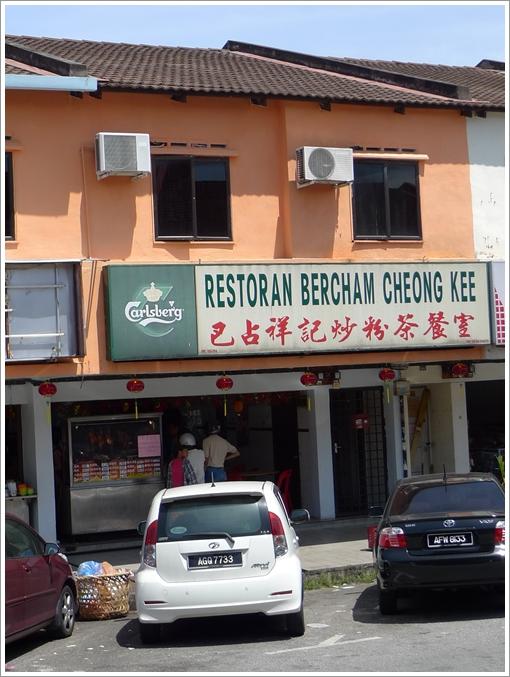 Bercham Cheong Kee Char Siew