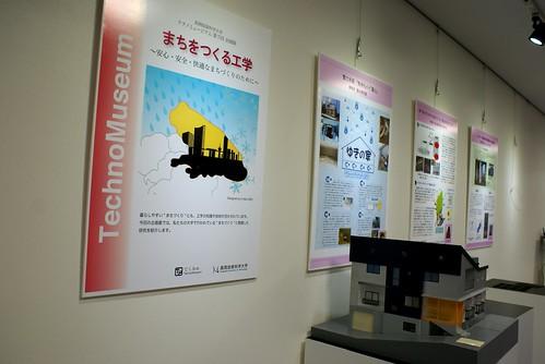テクノミュージアム 第7回企画展
