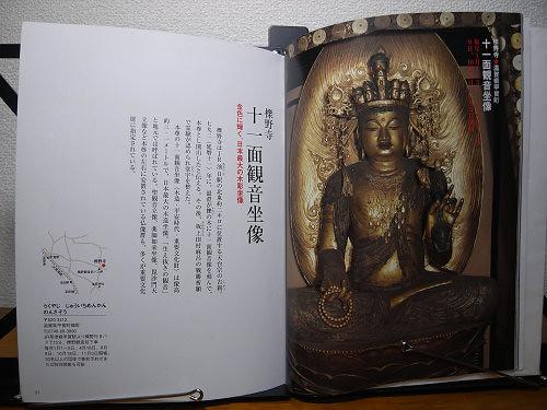 書評『日本の秘仏』-03