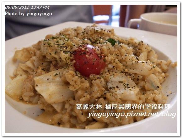 嘉義大林_橘屋無國界的料理20110606_R0029743
