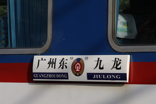 """Carriage destination board - """"Guangzhoudong to Jiulong"""""""