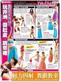 草裙舞教學,肚皮舞教學,非洲舞教學