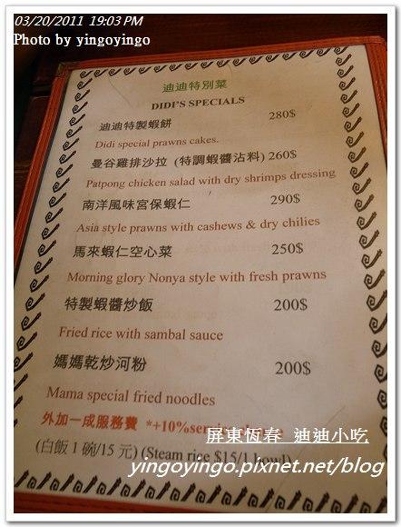 屏東恆春_迪迪小吃20110320_R0018638