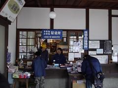 片鉄ロマン街道 #23