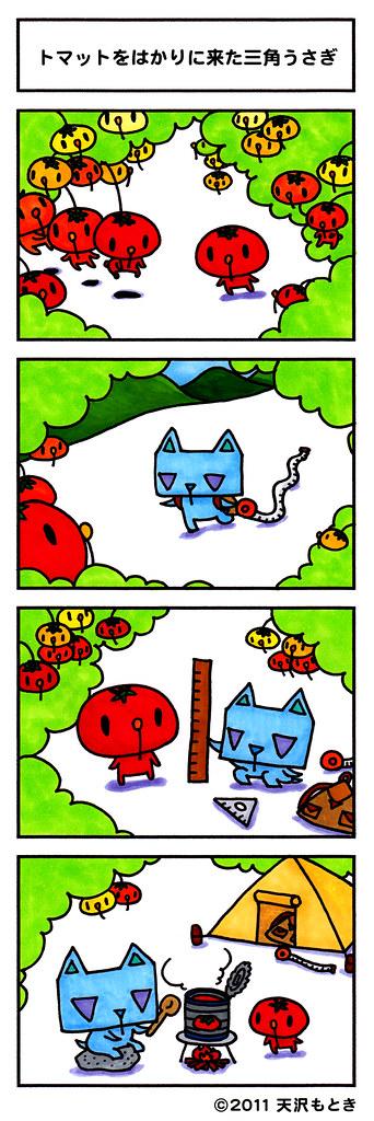 むー漫画4_トマットをはかりに来た三角うさぎ