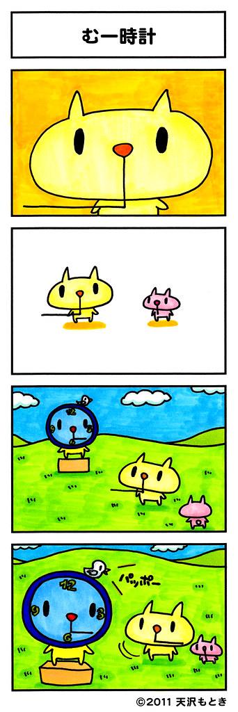 むー漫画7_むー時計