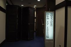 知財系オフ会@東京 2011年春 for Japan