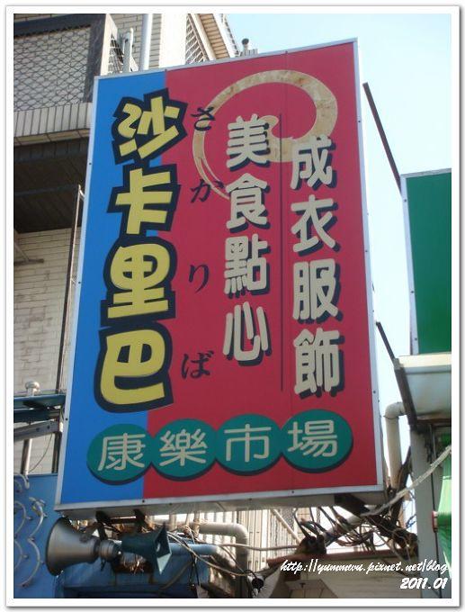 榮盛米糕、香腸熟肉 (2)