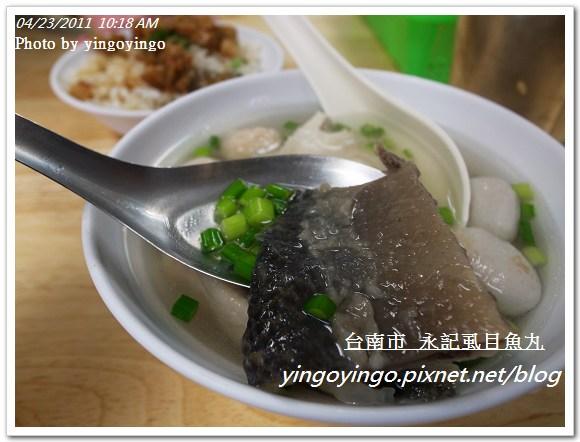台南市_永記虱目魚丸20110423_R0019153