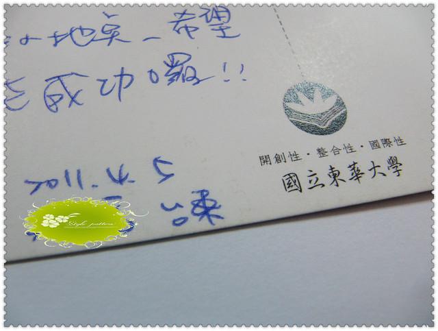 110418 來自台東的明信片-02