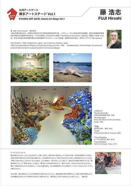 Hakata Art Stage Vol. 1 Fuji Hiroshi