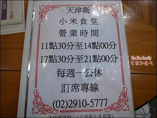 新店 天津衛小米食堂