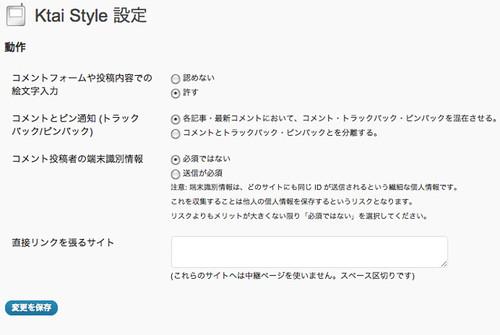 Ktai Style 設定 ‹ 覚醒する? @CDiP — WordPress