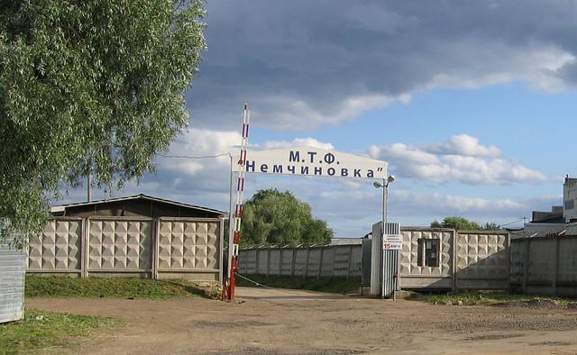 Молочная Товарная Ферма Немчиновка