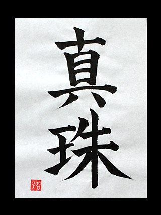 Shinju Japanese Kanji For Pearl Japanese Kanji Symbols