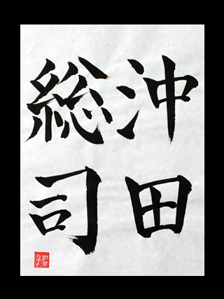 okita-souji