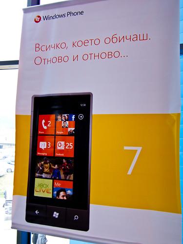 Windows Phone Banner