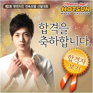 Kim Hyun Joong Hotsun Event and Promo Photos Collection
