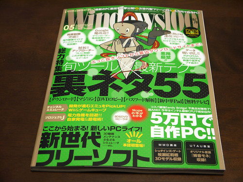 Windows 100% 2011年 05月号 [雑誌]