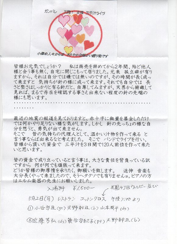 kondou_sanpei