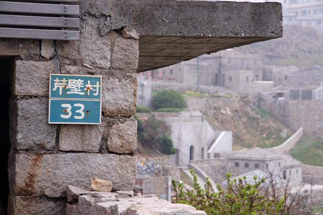 2011.04.03 馬祖 / 北竿 / 芹壁聚落