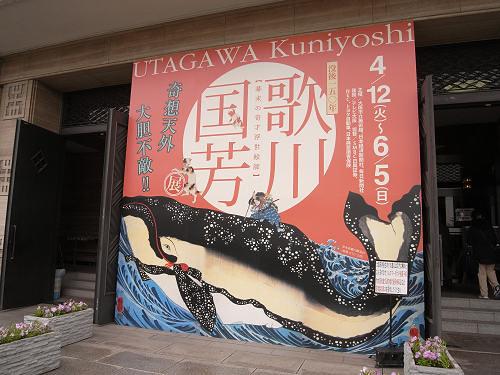 異能の絵師『没後150年 歌川国芳展』@大阪市立美術館