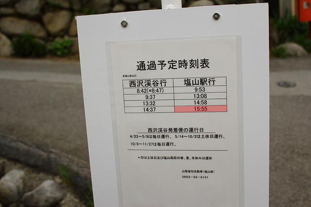 塩山駅への最終バス