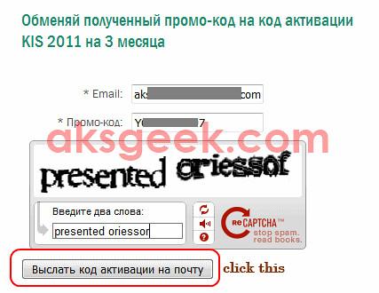 Kaspersky enter promocode