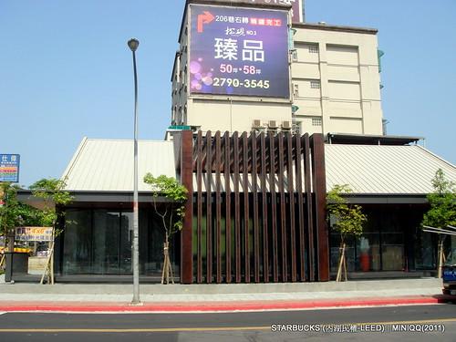 20110530 星巴克內湖民權門市(開幕前)_23