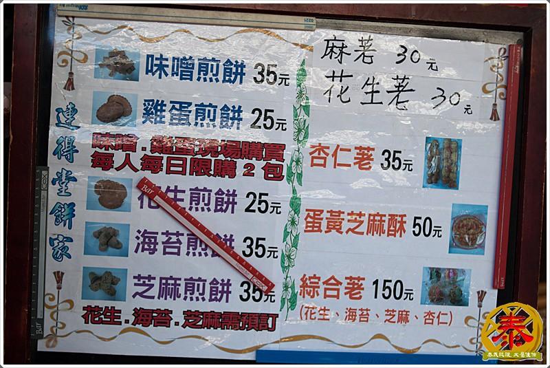 2011.02.06 連得堂餅家-3