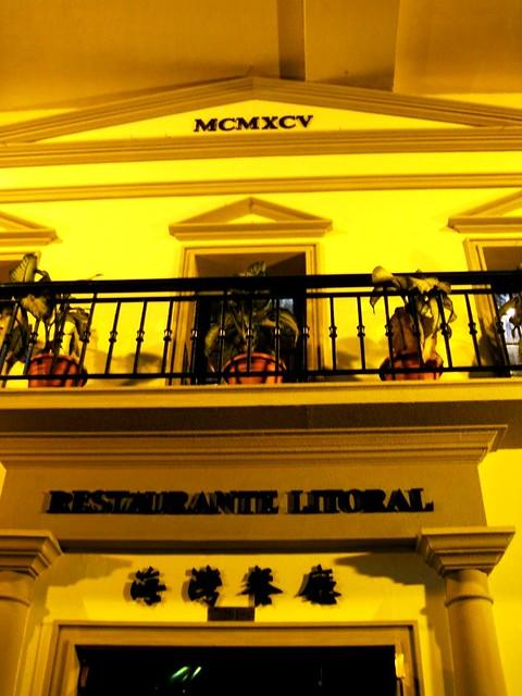 Macau Restaurante Litoral (5)