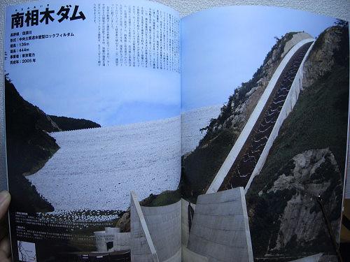 『ワンダーJAPAN』(三才ムック)-15