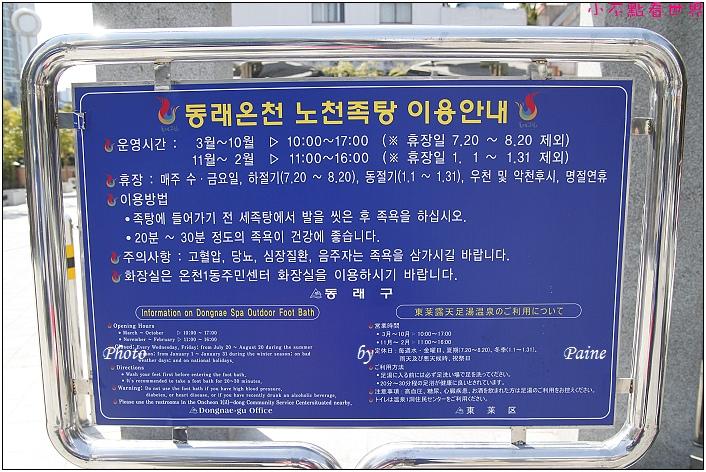 釜山溫泉站 (10).JPG