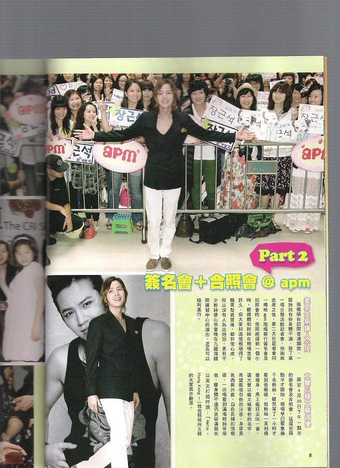 Fans_Jun11_8a