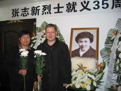 05 荔蕻和北大教授夏业良在悼念张志新的聚会上