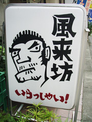 Tough bar (Sublight Monster) Tags: japan bar japanese restaurant tokyo pub kanji   chofu  hiragana katakana