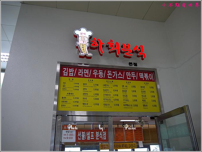安東回首爾 (10).JPG