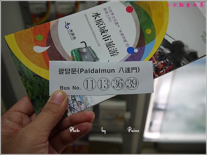 水原華城一日遊 (2).JPG