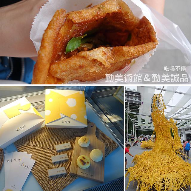 【台中景點/食記】 勤美術館、勤美誠品♥.每次來台中都不能錯過超三代蔥油餅和光之乳酪
