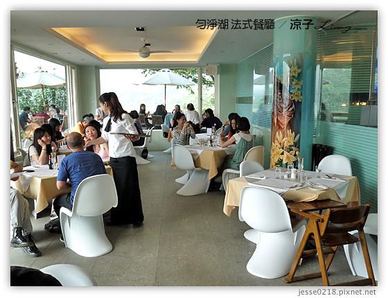勻淨湖 法式餐廳 9