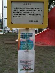 タコ公園の立て看板