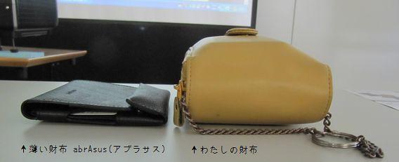 わたしの財布と薄い財布