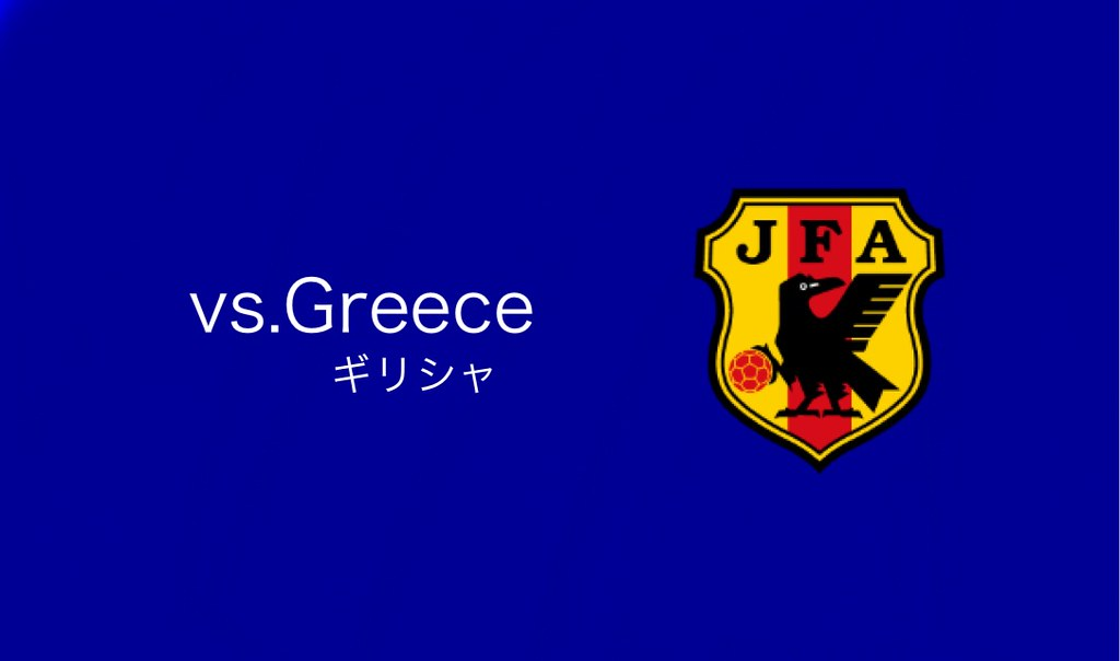 【W杯】10人の相手に痛恨のドロー!v.s.ギリシャ