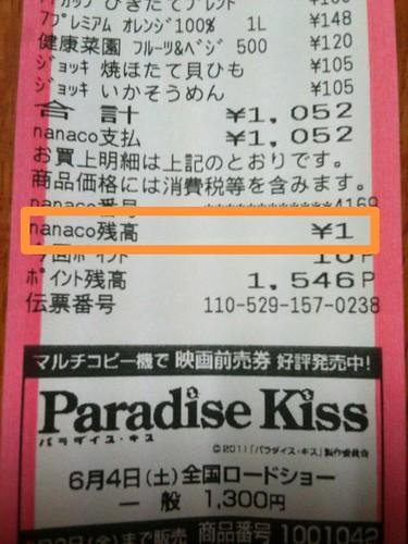 セブンイレブンレシート1円残し