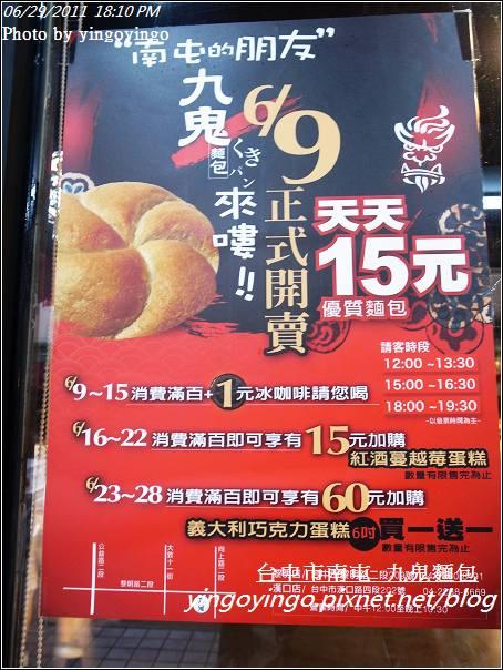 台中市南屯_九鬼麵包20110629_R0040607