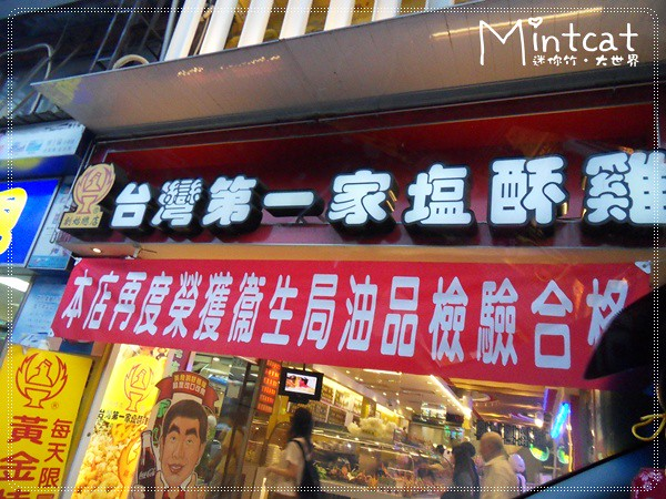 【台北大直】好像在考試!畫卡點菜的台灣第一家鹽酥雞創始總店 @ 台北